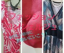マンツーマン!!ファッションアドバイスします ☆パーソナルカラー診断&ファッションをトータルアドバイス☆