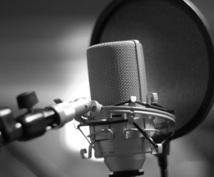 ナレーション録音承ります 声優志望や企業様でナレーションを安価で気軽に作りたい方