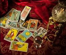 占い師が、タロットカードで運勢を占います 人生に迷いがある方。深刻な分岐点に立たされている方