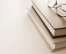 あなたの作成した電子書籍・ブログの感想を伝えます 読者視点での率直な感想や読みたくなるポイントを知れる‼️