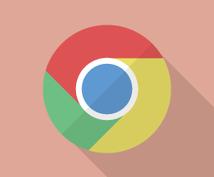GoogleChromeの便利な使い方を教えます そのままの設定で使っていませんか?マーケティング力を上げます