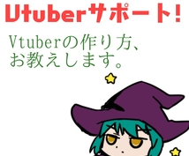 Vtuberを始める方の支援します Vtuberにサクサクなってみたい人向け!