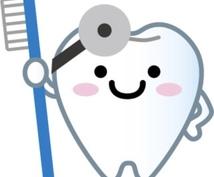 歯科衛生士が歯に関することについて教えます 歯医者さんでは恥ずかしくて聞けない事などなんでも相談