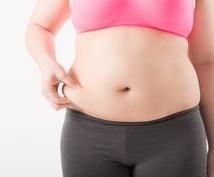 リバンドしづらい・食事制限なしダイエット法教えます 医療機関が認める楽して痩せる方法があります。