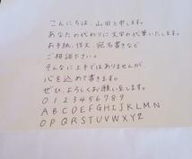 文字の代筆いたします 綺麗ではないけど味のある文字書きます