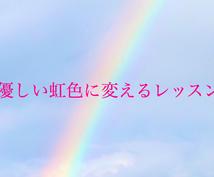 人生を優しい虹色に変えるレッスンをします ナチュラルで気持ちいい自分に戻る、優しい旅の始まり