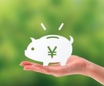 家計の相談、将来資金準備をプロがアドバイスします ライフプラン/家計診断/教育資金住宅資金対策/退職後準備