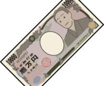 ネットビジネス入門!ノーリスクで1万円を稼ぐ方法!