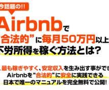 【12/4まで!】※毎月50万以上、Airbnbで不労所得を稼ぐノウハウ!