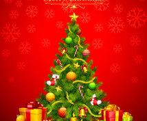 24時間以内に結果ご返信!クリスマスの恋を占います 12/23・12/24・12/25の恋愛運を鑑定します。
