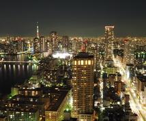 東京23区内の中古マンションの購入相談にのります これから住宅購入を考えている初期検討の方にお勧めです。