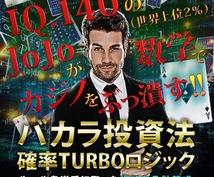 バカラ投資法-確率TURBOロジック-を提供します 5,000円からのロジカル投資術★知識0×経験0でも大丈夫!