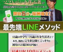 79800円相当を無料プレゼント! スマホ1台だけの『LINEビジネス』