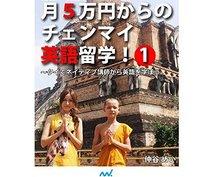 月5万円からのチェンマイ英語留学の著者が回答します 本来は、3000円ですが、今なら格安でお答えします。