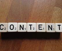 サイトやブログ用の記事(2500文字)を書きます SEOを意識してコンテンツを増強・集客とCVにつなげましょう