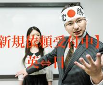 240文字まで【新規依頼受付中】英語→日本語 英国より迅速で高品質な翻訳をお届けします!