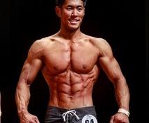 チャンピオンが教える、痩せる減量方法紹介します !ストレスなく痩せる方法紹介します!
