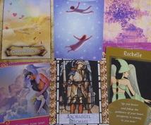 オラクルカードで占います 天使のメッセージを中心とした占いです。