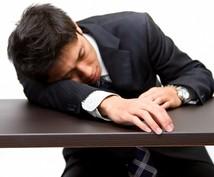 仕事で疲れ果てて土日引きこもっている方助けます 過去に疲れ果てていた私が相談にのります、ご相談ください。