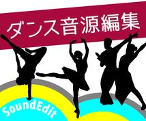 ダンス、イベント等で使用する音源の編集をいたします 音源のクオリティーを上げて会場をさらに盛り上げよう!