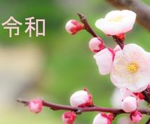 あなたの令和元年を幸せにするステップ伝えます 期間限定メニュー!令和元年が充実するあなただけのステップ!