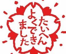 【無料枠更に復活!】私が貴方を褒めて、褒めて、褒めまくります!ヨシヨシ♡貴方は頑張っているよ!