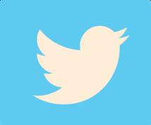 Twitterの運用代行をします Twitter運用を強化したい方へ