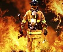 消防士の業務内容など教えます 消防士を目指しているあなたへ業務内容等の実状をお話しします!