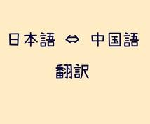 中国語⇄日本語 翻訳します 現場経験者による自然なネイティブ翻訳
