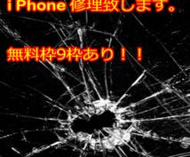 i Phoneの液晶割れ直します iPhoneの液晶修理代行無料枠9枠あります!