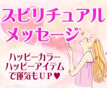☆スピリチュアル鑑定&タロット ~あなたへのメッセージと運勢占い~☆