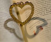 恋に悩んでる方へすばらしい適切なアドバイス、メール指導などをします!!