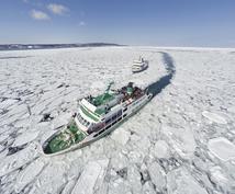 冬の【網走・知床】流氷ツアーをご提案します 流氷&温泉&海鮮など、魅力一杯のひがし北海道へ