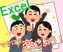 ExcelVBA開発!お仕事を楽ちんにします 新規開発・既存ツール改修どちらも承ります!