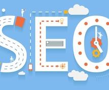 検索順位がギュンギュン上がる!!Googleクローラーが惚れこむSEO内部対策の提案します!!
