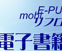 電子書籍データ(e-pub、mobi)を作成します 今あるデータを電子書籍に(オプションで詳しくフォローOK)