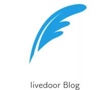 ライブドアブログに独自ドメインを設定連携いたします 無料の長いURLを卒業して短い独自ドメインへ変更しませんか?