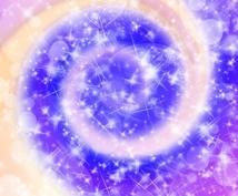 宇宙から「今のあなたへ」のメッセージ お届けします ~今よりもっとハッピー♡ で楽しい人生に!~