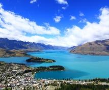 ニュージーランド留学&生活相談できます NZ大学院卒業、在住歴15年プロの心理カウンセラーがサポート