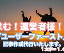 求む!運営者様!心を込め欲しい記事を作成します 1文字1円で3万PV3サイト運営者が記事を代行いたします!