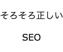 完全成功法によるSEOアドバイスします 【上場企業SEO顧問実績有り】被リンクに頼らないSEO対策!