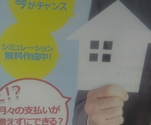 住宅ローンのお借り換えサポートします 住宅ローンの金利を見直したいけど忙しくて動けない方にオススメ