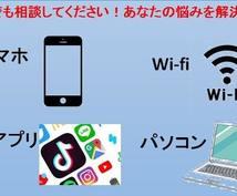 スマホ、スマホアプリ、PC、wi-fi相談受けます 電子機器わからない!スマホでも他の事でも相談してください!