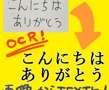 【OCR】画像データからテキストデータへ!文字起こし。
