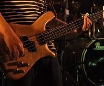 【初心者向け】ベースの基本的な知識、演奏、楽器選びなどのお手伝いをします