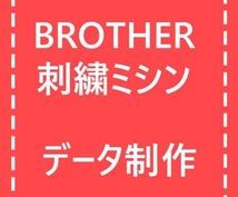 Brother 刺繍ミシン用データ製作します ブラザー刺しゅうミシンをお持ちの方!データを作ります!