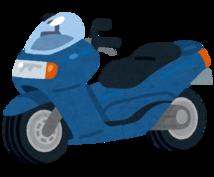 車・バイクの名義変更の仕方をアドバイスします 車・バイクを個人売買、贈与してもらったけど必要な手続きは?