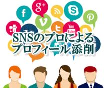 SNSのプロがあなたのアカウントを添削します 全世界上位0.02%の拡散力を持つインフルエンサー!!