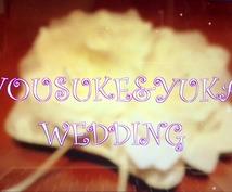 【大切な想い出を形にします!】結婚式、二次会、宣伝動画など、丁寧に作ります!