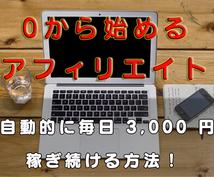 半自動的に 3,000 円~稼ぎ続ける方法!有ます アフィリエイトを0から始めたい方。コピペで基本を学べます!!